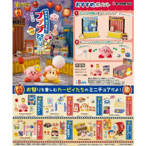 Kirby Minna Atsumare! Pu-pu-pu Matsuri Blindbox